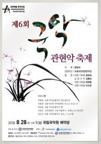 제6회 국악관현악축제.jpg
