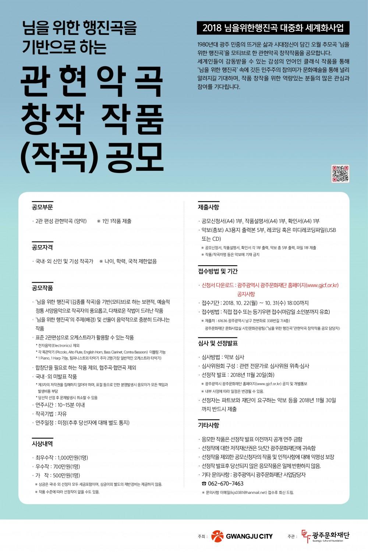 관현악곡 창작작품(작곡) 공모 (포스터).jpg