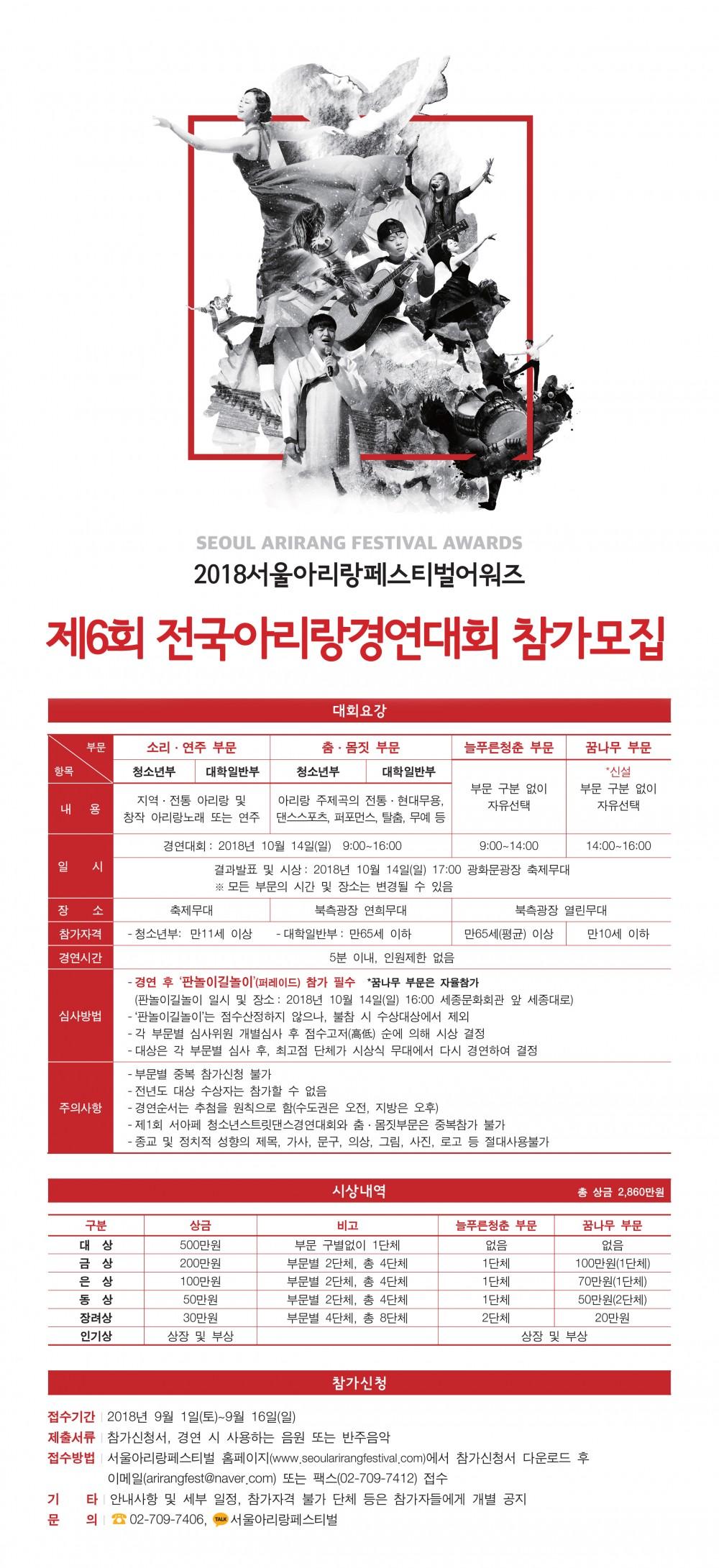 2018서아페 제6회 전국아리랑경연대회 참가모집.jpg