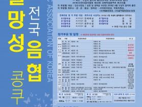 안산음협_별망성전국음악콩쿠르 포스터.jpg