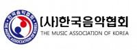 (사)한국음악협회 심벌 (jpg).jpg