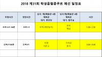 학생음협콩쿠르 예선 일정표.png