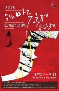 부산마루국제음악제 2018 포스터(최종).jpg