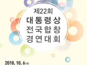 붙임2_제22회 대통령상전국합창경연대회 포스터.jpg