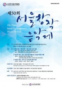 서울창작음악제 앞면.jpg