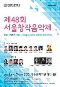 음협_창작음악제홍보전단(최종).jpg