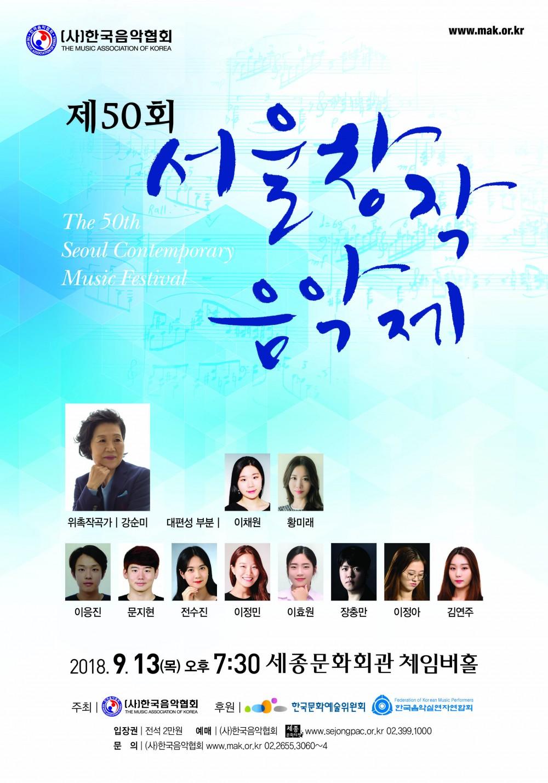 50회창작음악제_공연전단(최종).jpg