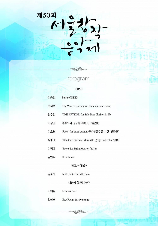 50회창작음악제_공연전단(컬러)2.jpg