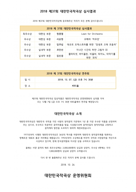 2018 제37회 대한민국작곡상 심사결과.jpg