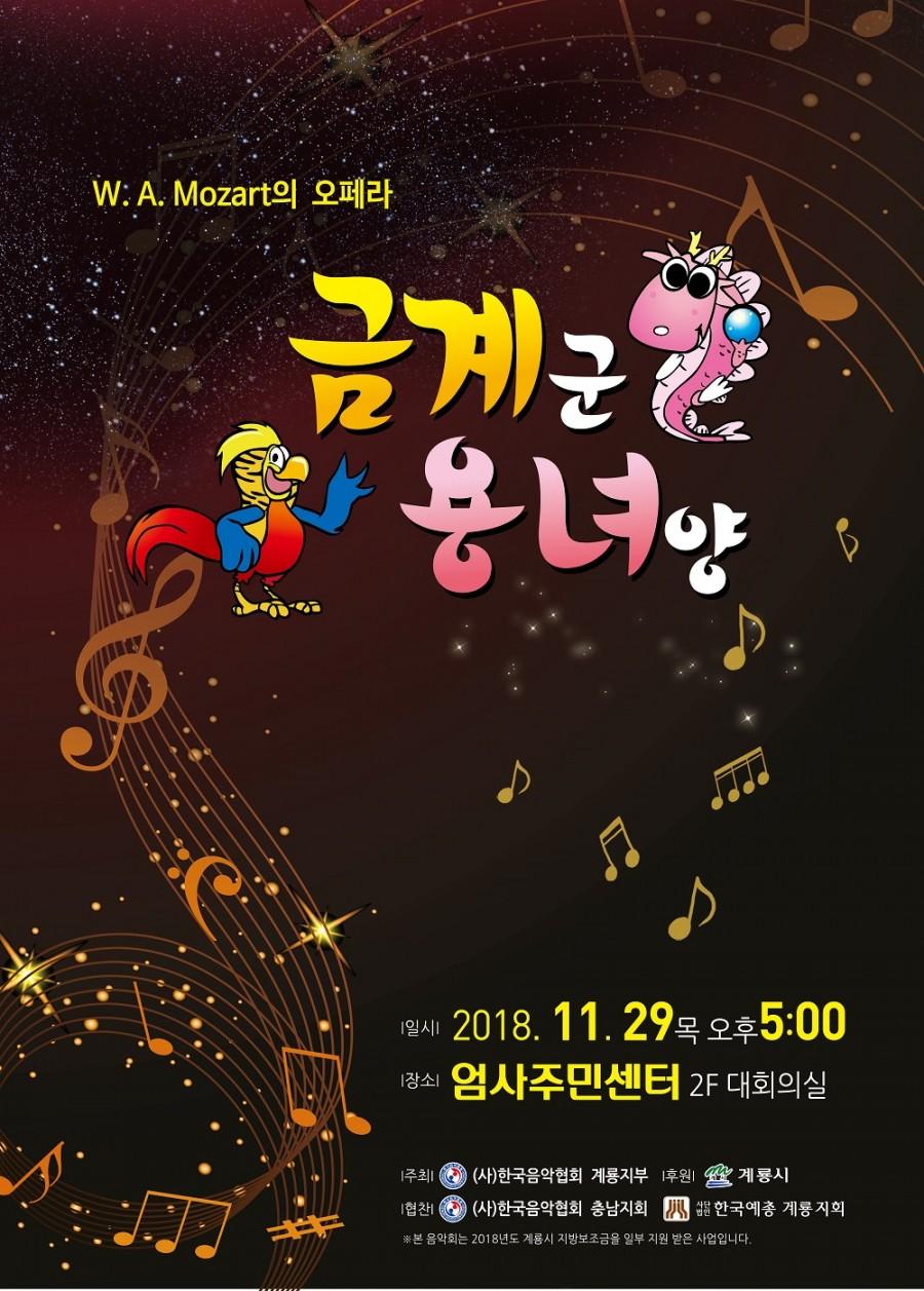 금계군용녀양_포스터.jpg