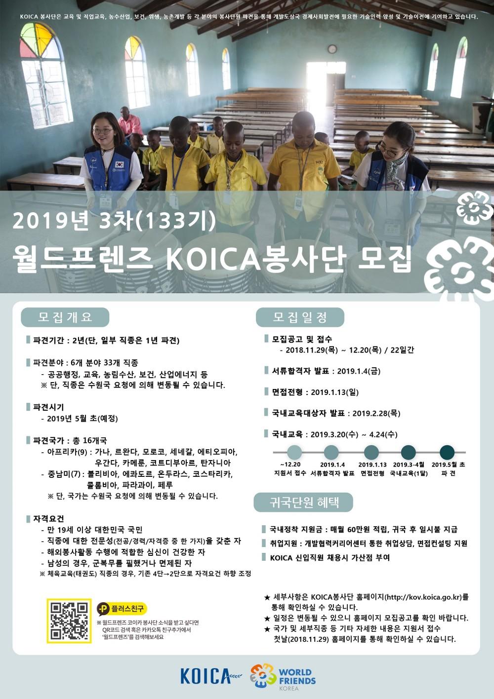 2019년 3차 월드프렌즈 코이카봉사단(133기) 모집 포스터.jpg