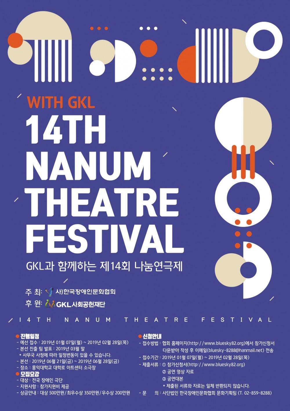 연극제-포스터.jpg