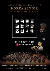 190220_한국원로교향악단_서울공연( 포스터).jpg