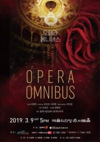 190309-오페라-옴니버스-포스터.jpg