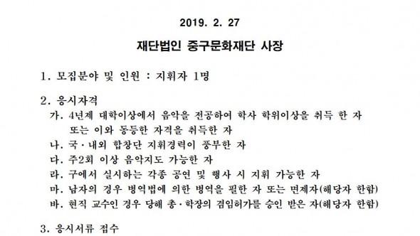 2019 중구구립합창단 지휘자 채용공고문001.jpg