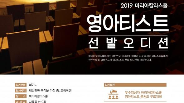 [마리아칼라스홀]영아티스트선발오디션.jpg