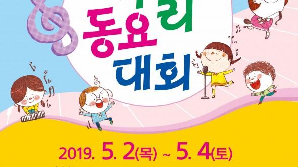 25회_수리동요대회_포스터_2019.jpg