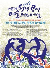 2019 세계청년예술공연 페스티벌 포스터(한국)1.jpg