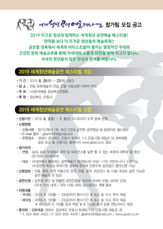 2019 세계청년예술공연 페스티벌 팜플렛(한국)2.jpg