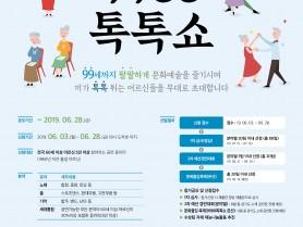 동아리 경연대회 포스터.jpg