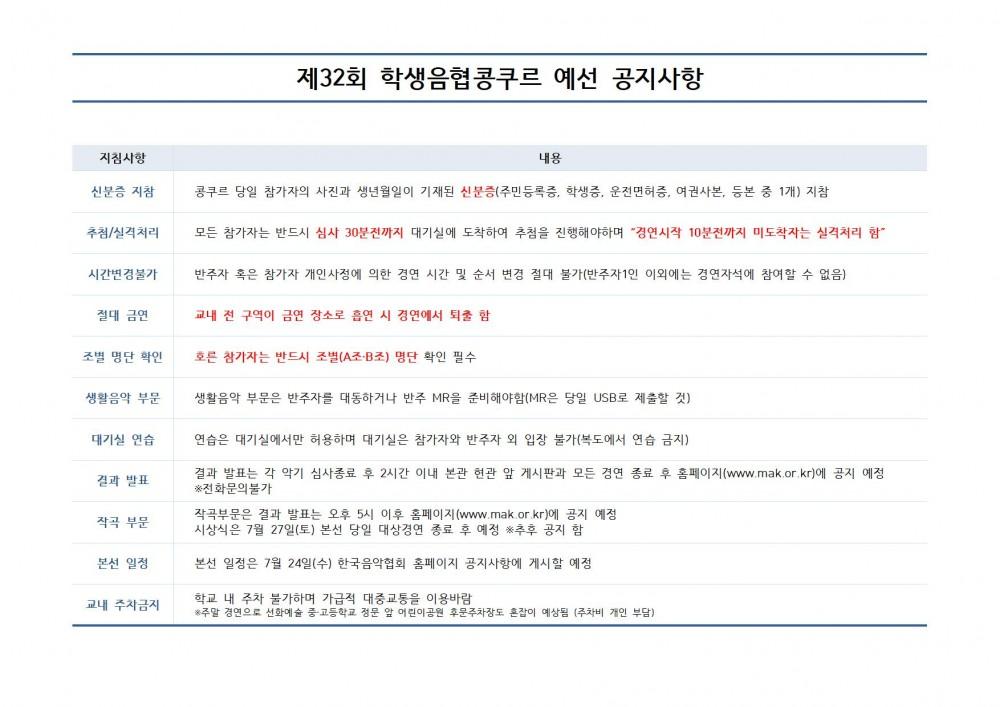 32회 학생음협콩쿠르 서양음악부문 공지사항_예선001.jpg