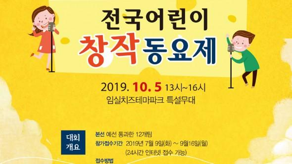 2019_임실N치즈_전국어린이창작동요제_전단1.jpg