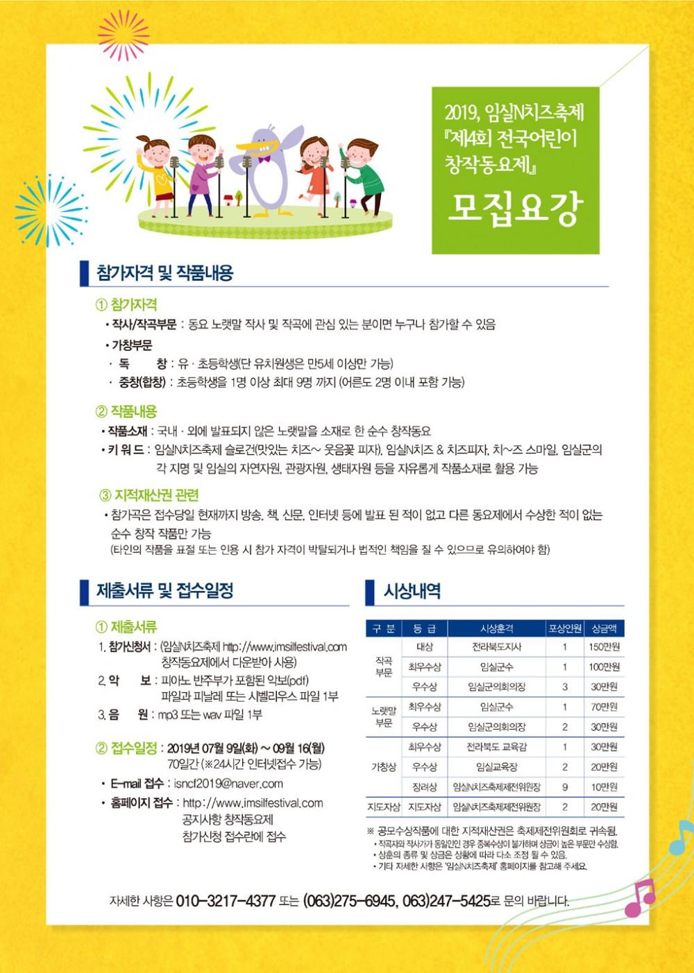 2019_임실N치즈_전국어린이창작동요제_전단2.jpg