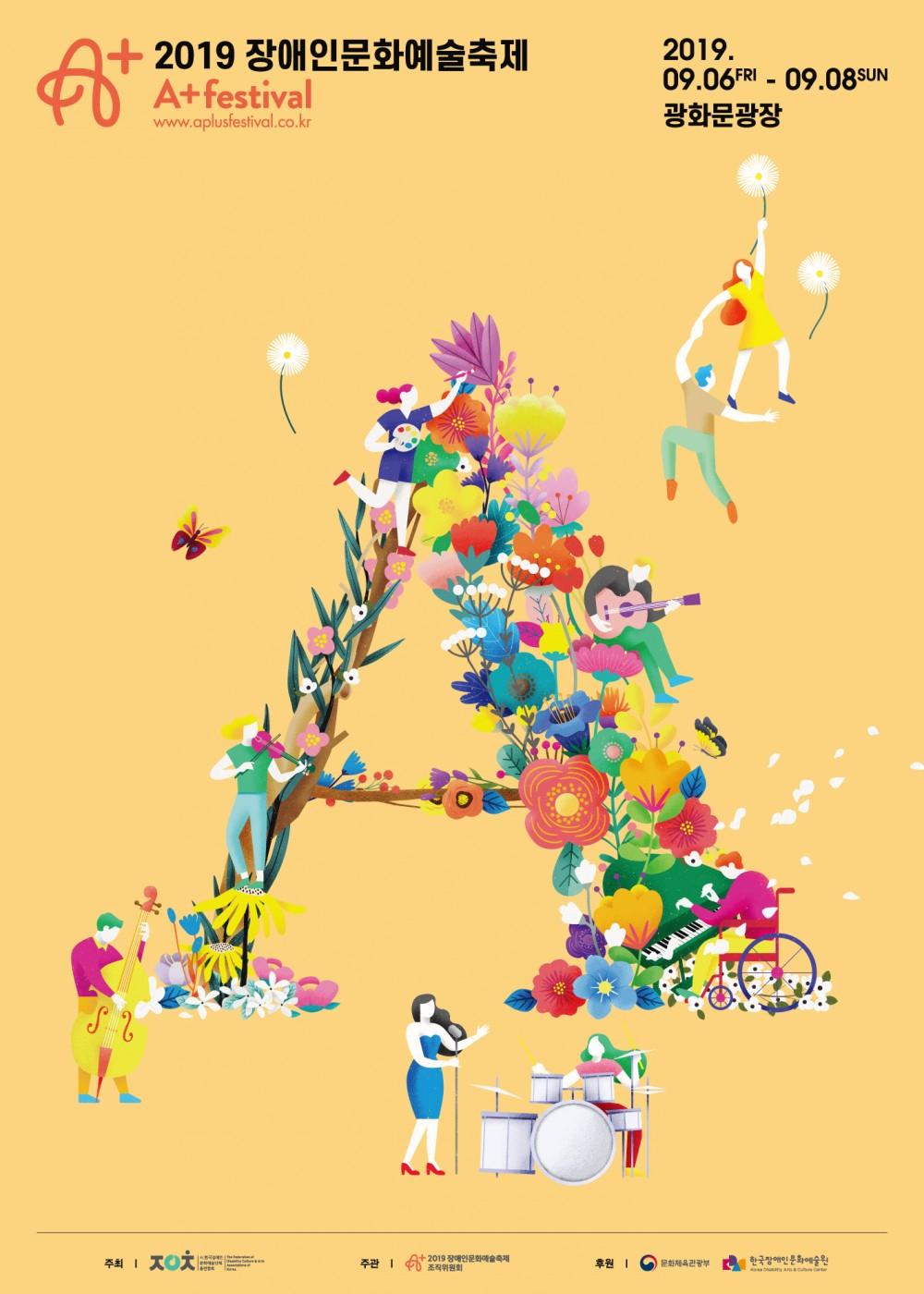 2019장애인문화예술축제-포스터(웹용).jpg