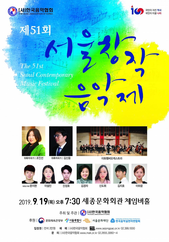 1. 제51회 서울창작음악제 연주회 전단 앞면_영어 변경.jpg