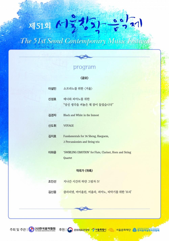 2. 제51회 서울창작음악제 연주회 전단 뒷면_영어 변경.jpg