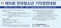 기악경연대회_콩쿨광고.jpg