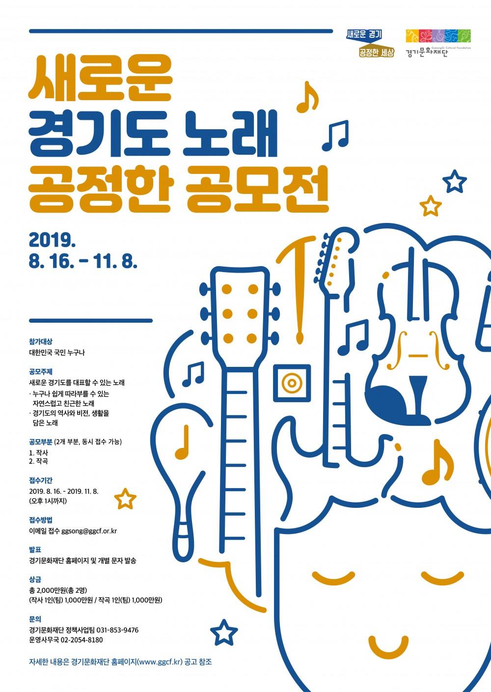 경기도_노래_공모전_최종_포스터.jpg