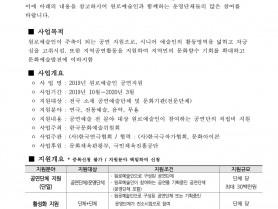 2019 원로예술인 공연지원사업 공모 요강_1.jpg