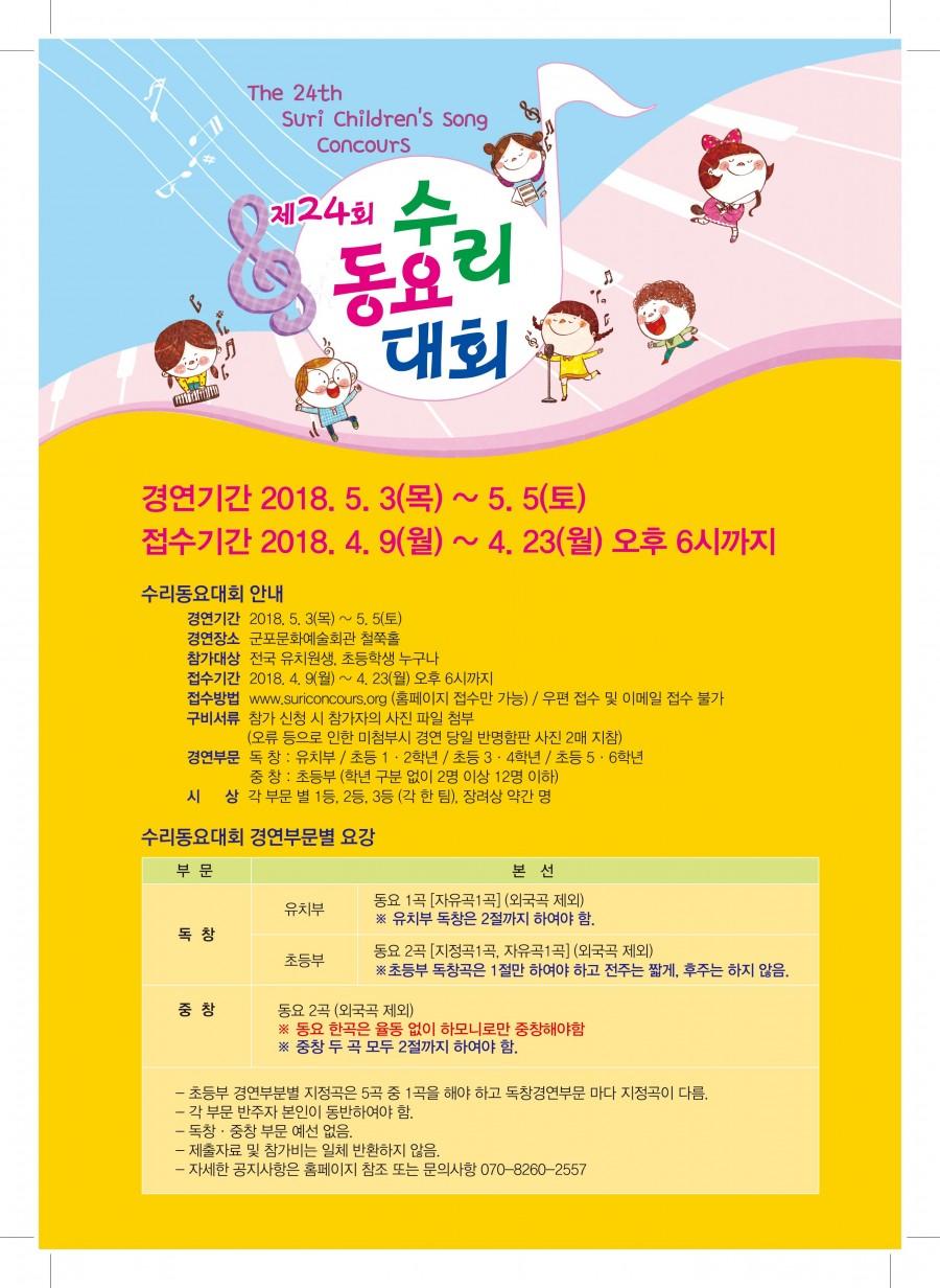 [사]한국음악협회 / 지회(부) 행사