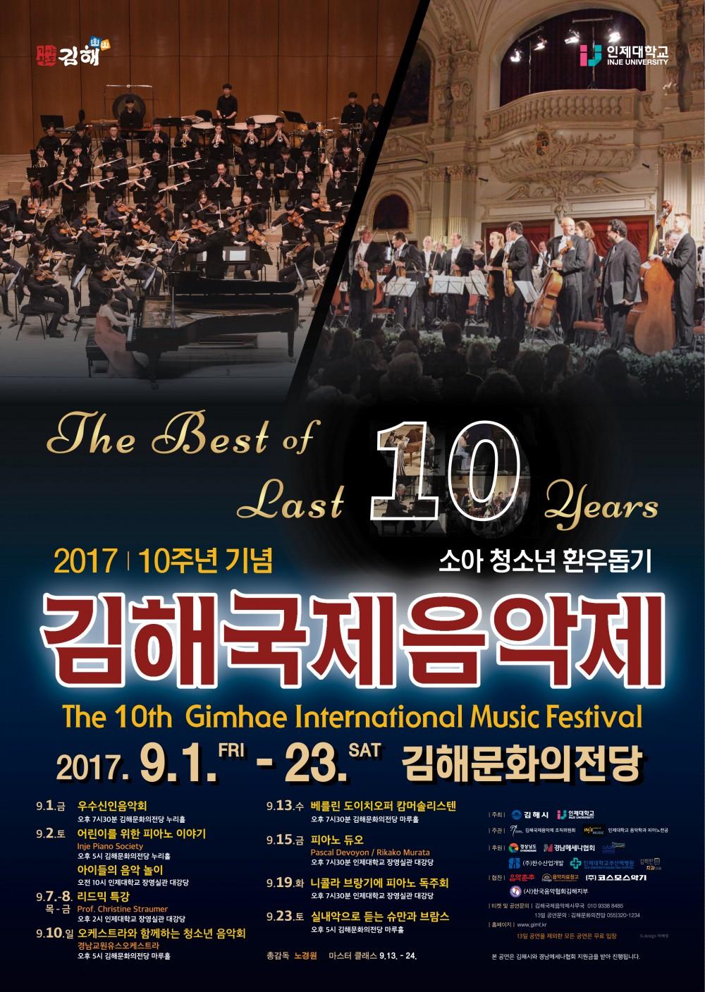 [사]한국음악협회 / 지회/지부 행사