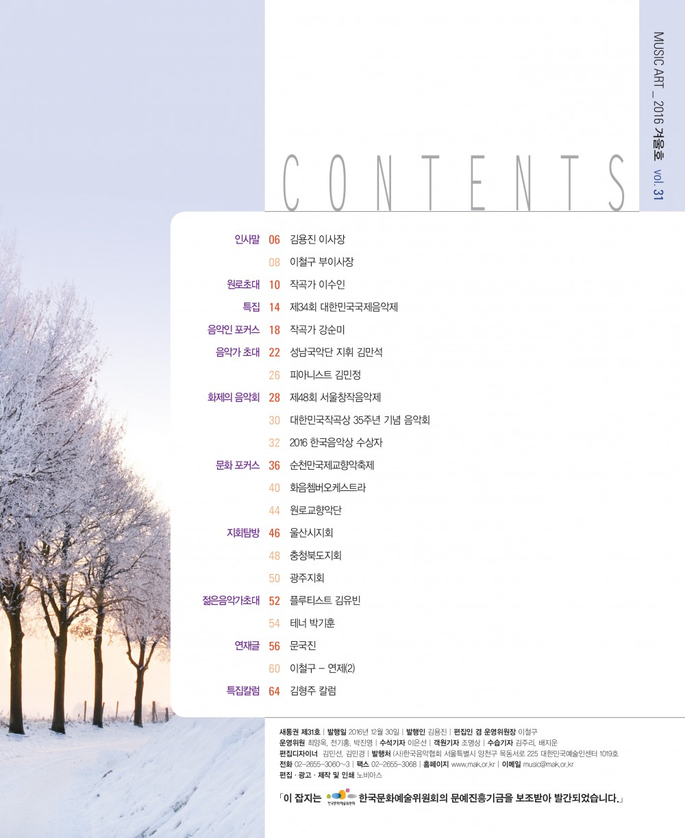 [사]한국음악협회 / 음악예술
