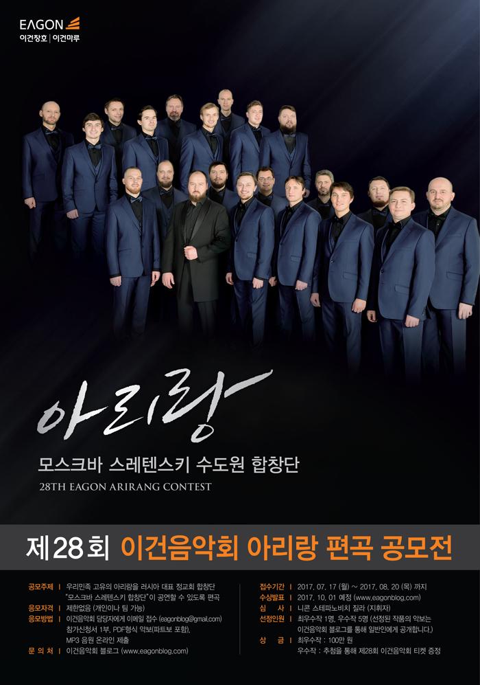 [사]한국음악협회 / 국내콩쿠르