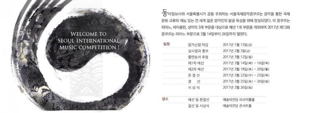 [사]한국음악협회 / 국제콩쿠르