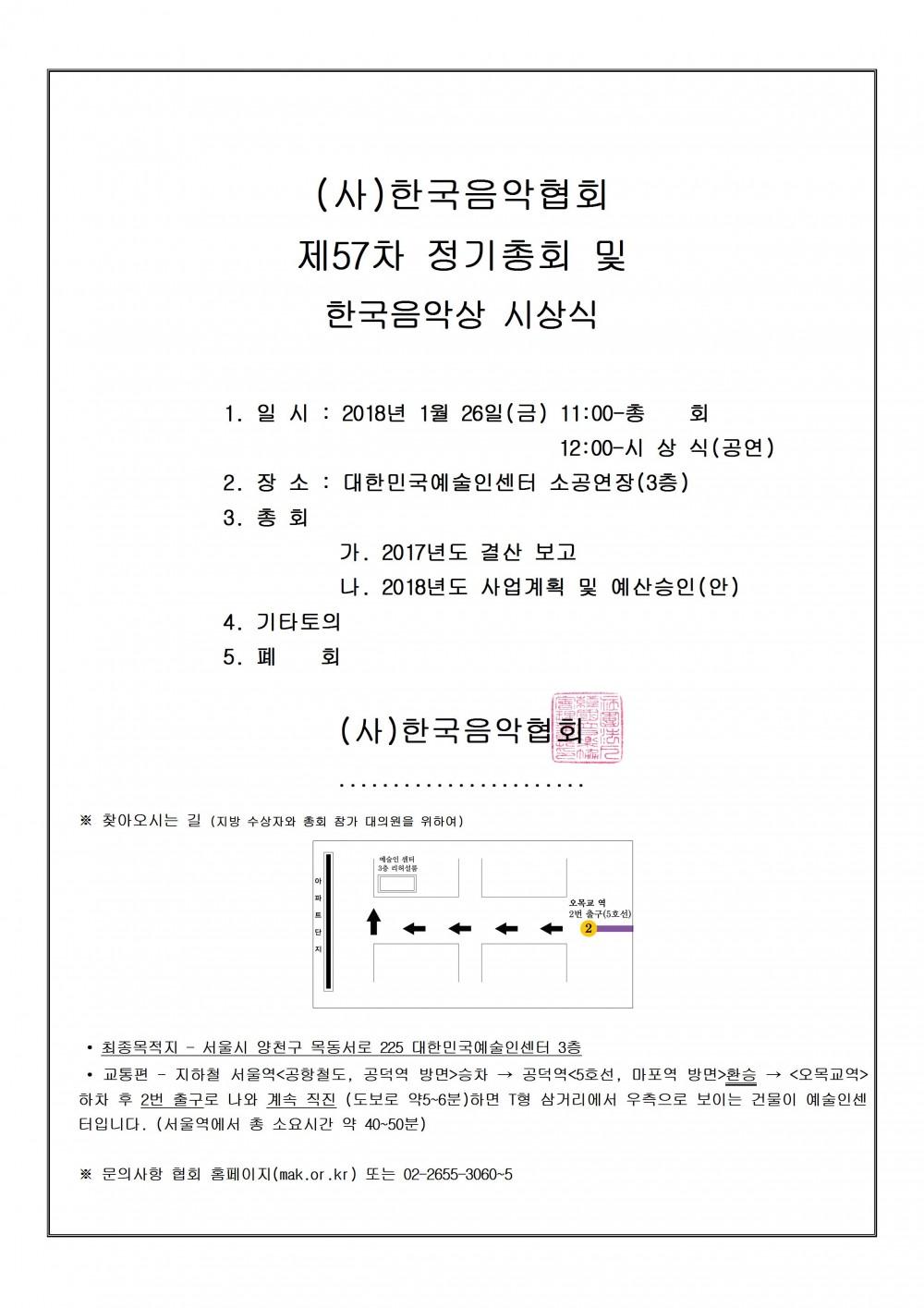 [사]한국음악협회 / 공지사항