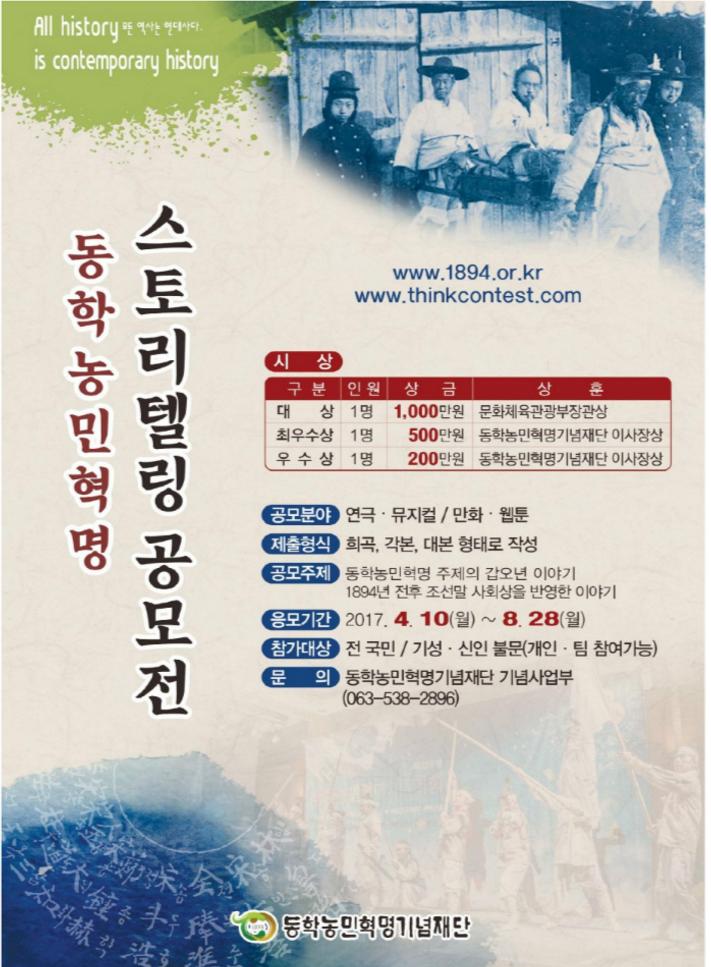 [사]한국음악협회 / 예술계소식