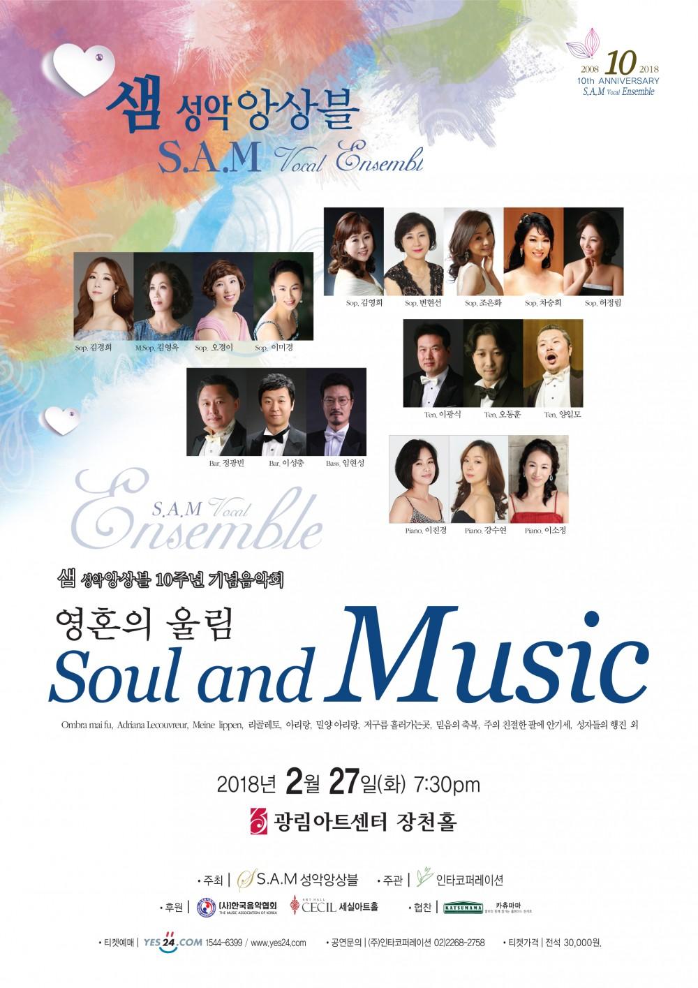 [사]한국음악협회 / 연주회소식